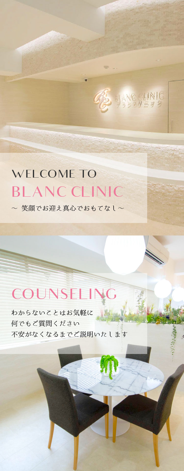 WELCOME TO BLANC CLINIC